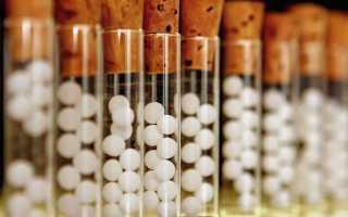 Можно ли вылечить зависимость от алкоголя с помощью гомеопатических средств