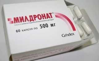 Эффективность и способ применения препарата Милдронат от похмелья