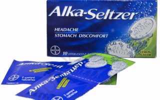 Воздействия лекарственного препарата Алка-Зельтцер на организм