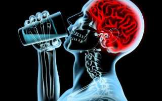 Какое влияние на нервную систему оказывает употребление алкоголя?