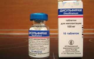 Лечение алкогольной зависимости Дисульфирамом