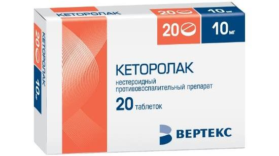 Кеторолак